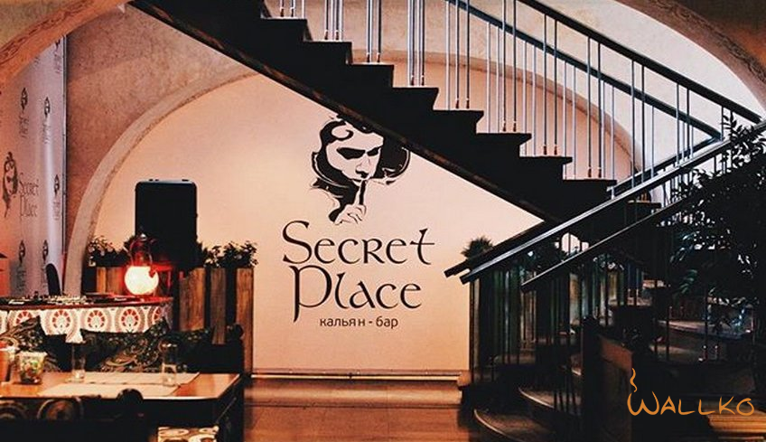 Кальянная Secret Place