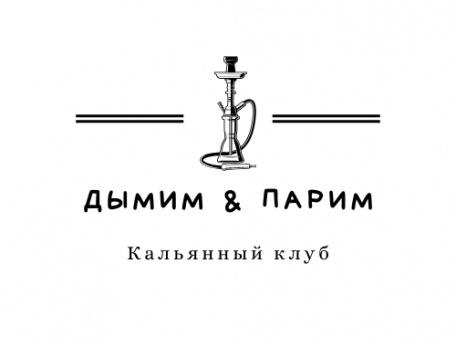 Кальянная Дымим & Парим