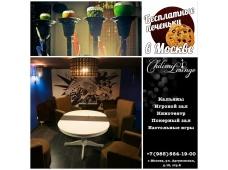 Кальянная Chilimi Lounge
