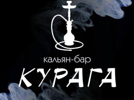 Кальянная Кальян-бар Курага