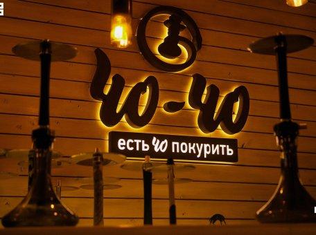 Кальянная Центр паровых коктейлей Чо-Чо