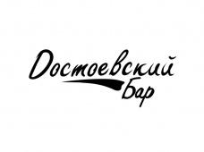 Кальянная Достоевский бар