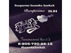 Кальянная Bazooka Hookah
