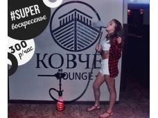 Кальянная Kovcheg Lounge