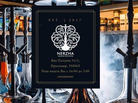 Кальянная Nerzha