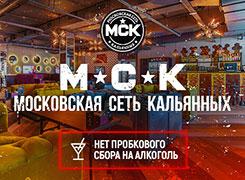 МСК Московская сеть кальянных